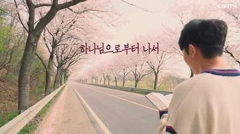 사랑하는 자들아 - 2018 퍼즈 SKETCH 4편