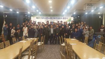 제3기 제주시민사회단체연대회의 출범 선언문