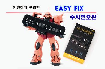 """안전! 편리! 주차시 연락처는 """"[니녹] EASY FIX 야광 주차번호판"""""""