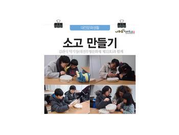 겨울방학 신나는 무형문화놀이학교 ❷ 소고 만들기, 대전전통나래관에서