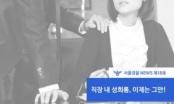 서울경찰 NEWS 제81호 - 직장내 성희롱 이제 그만!