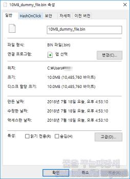 윈도우 10에서 더미 파일 만드는 방법