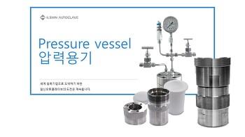 반응용 압력용기 및 특수 압력용기 관련 소개