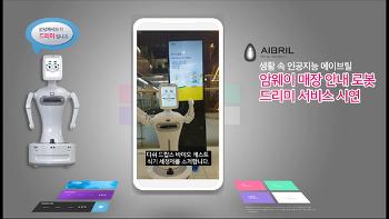생활 속 인공지능 AIBRIL, 제2화 'AI로봇' 드리미