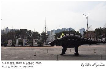 [적묘의 부산]영화의 전당,공룡탐험대,지정크, 정크아트