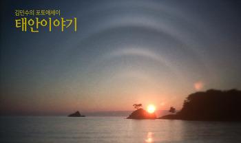 [김민수의 사진유랑기] 태안 이야기
