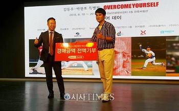 김동유 작가-박찬호 선수 아트콜라보레이션 'Overcome Yourself' 개최