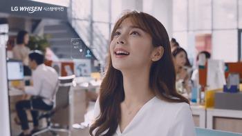 LG전자 휘센 시스템에어컨 x 설인아 광고