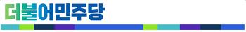 """더민주당경남 여성인권특위 김경영 """"성평등한 정치, 더불어사는 경남"""""""