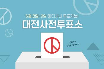 2018 전국동시지방선거 대전 사전투표소 한눈에!