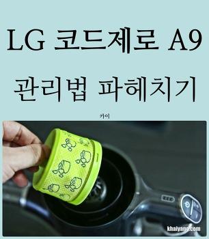 무선청소기 LG 코드제로 A9 관리법 파헤치기!