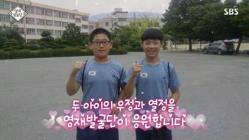 영재발굴단 태백산기 핸드볼대회 삼척초 우승 결승전영상