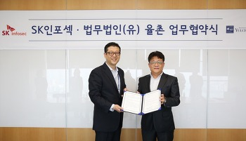 SK인포섹-율촌, 사이버 침해사고 대응 강화 위한 MOU 체결