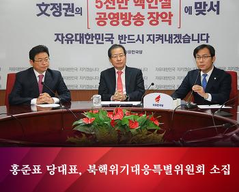 홍준표 대표, 북핵위기대응 특별위원회 소집