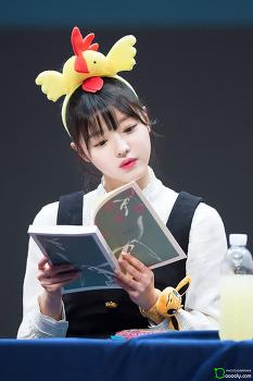 [2018.03.17] 노량진 CTS센터 오마이걸 팬사인회