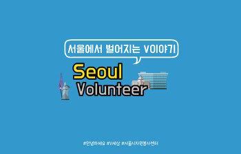 [서울에서벌어지는V이야기] 8월 셋째주 서울에서 봉사하자!