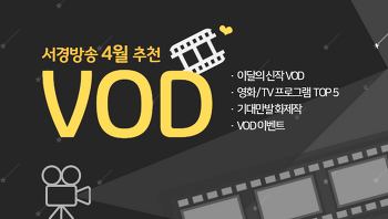 [VOD소식]4월 셋째주 신작 '영웅본색4', '퍼시픽림: 업라이징' / 상영예정작 '지금 만나러 갑니다'