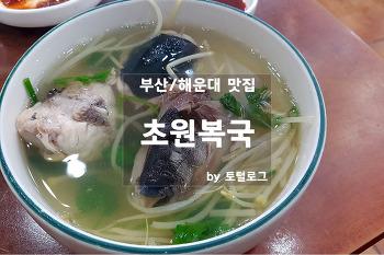 부산 해운대 맛집 복국 맛집 초원복국, 김기춘 대원군의 향기를 찾아서