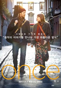 이동진&김중혁의 '영화당' 제 85화, 원스(Once)의 안과 밖