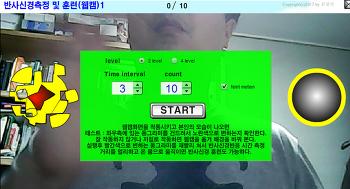 반사신경 측정 및 운동 훈련 프로그램 - 체육 (웹캠) AR