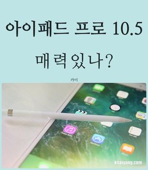 아이패드 유저가 본 아이패드 프로 10.5, 매력있나?
