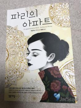 기욤뮈소 '파리의 아파트' 2017년 연말 신작! 기욤뮈소가 확 변신했어요^^