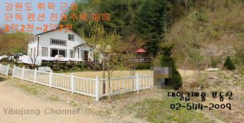 강원도 휘팍 근처 단독 펜션 전원주택 매매 - 휘팍 차량10여분거리