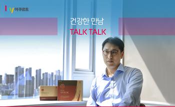 발효홍삼K로 누구나 홍삼을 홍삼답게! 건기식CM팀 황상윤 과장님과의 인터뷰