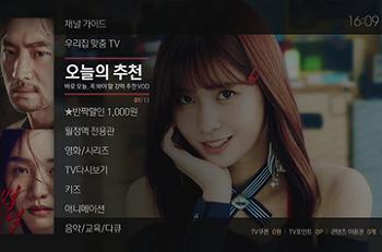 더욱 새로워진 올레 tv! 업그레이드 주요 기능 소개