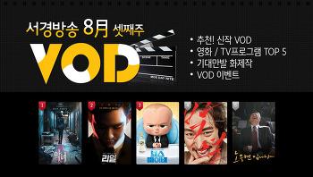 [VOD소식]8월 셋째주 신작 '베이워치:SOS해상구조대' / 상영예정작 '트랜스포머:최후의기사'