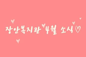 따끈따근 장안복지관 4월 소식!