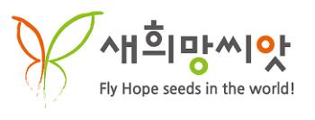새희망씨앗 기부