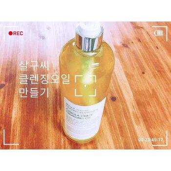 [화장품]천연 살구씨오일로 클렌징오일 만들기