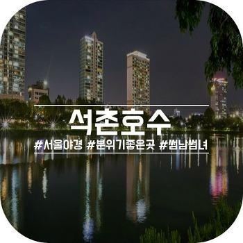 서울 야간 데이트 코스, 반짝반짝 아름다운 석촌호수