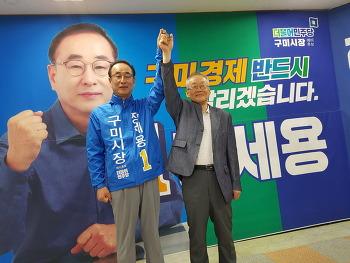 더불어민주당 장세용 구미시장 후보 후원회장에 윤덕홍 전 교육부총리 선임
