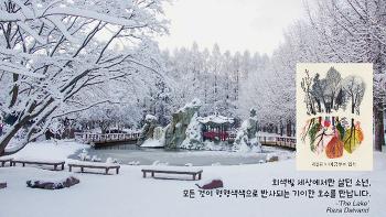 [남이섬/겨울] Feel NAMI 2017, Winter