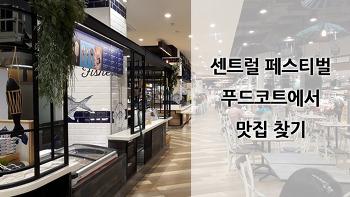 푸켓 센트럴 페스티벌 푸드코트에서 맛집 찾기