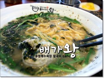 [부산 송정맛집] 배가왕 (송정 해수욕장 칼국수 전문점)