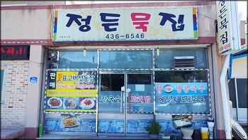 [김천] 정든묵집 - 김천 직지사 근처의 웰빙 식당