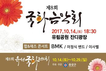 대전가을여행 제8회 유성국화전시회와 국화음악회