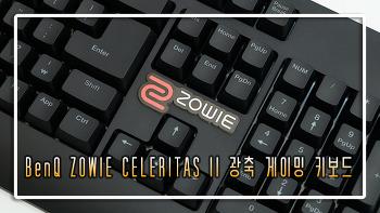 벤큐조위 셀러리타스 2 광축 게이밍 키보드