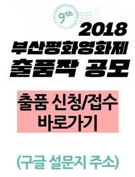 2018 제9회 부산평화영화제 출품작 공모 (1/9~2/23) * 출품신청서 링크 주소