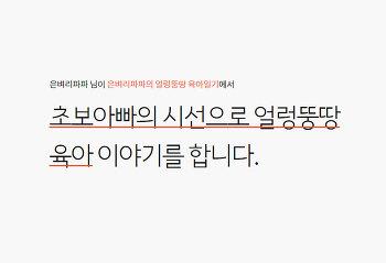 [2017 티스토리 결산] 초보아빠의 2017 육아이야기는 어땠을까?