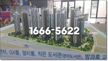 [천안미분양아파트] 성성지구 시티자이 모델하우스, 최신정보