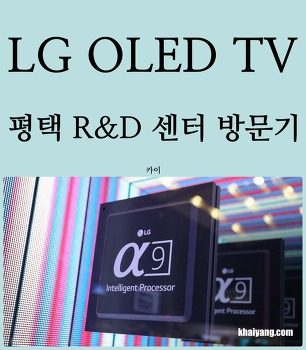 LG OLED TV의 산실, LG전자 평택 디지털파크 R&D 센터 방문 후기