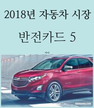 2018년 자동차 시장의 반전 카드 5