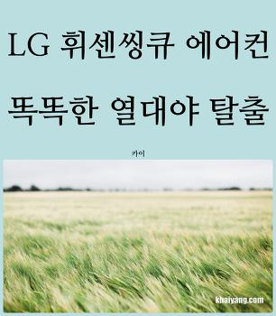 LG 휘센 싱큐 에어컨 후기, 스마트한 열대야 탈출 방법