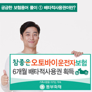 궁금한 보험용어 풀이① 배타적사용권이란?