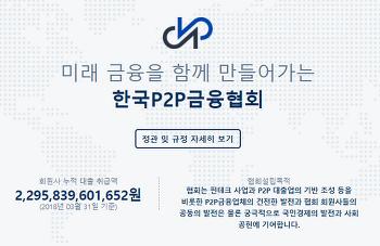 대한민국 P2P 투자의 현주소, 이대로 안전한가?