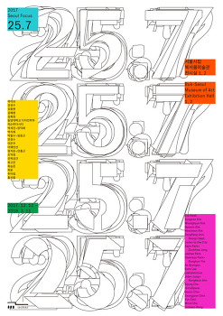 북서울 미술관, 서울 포커스 25.7 전시에 참여했습니다